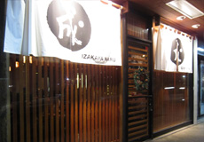 Izakaya Naru shop image